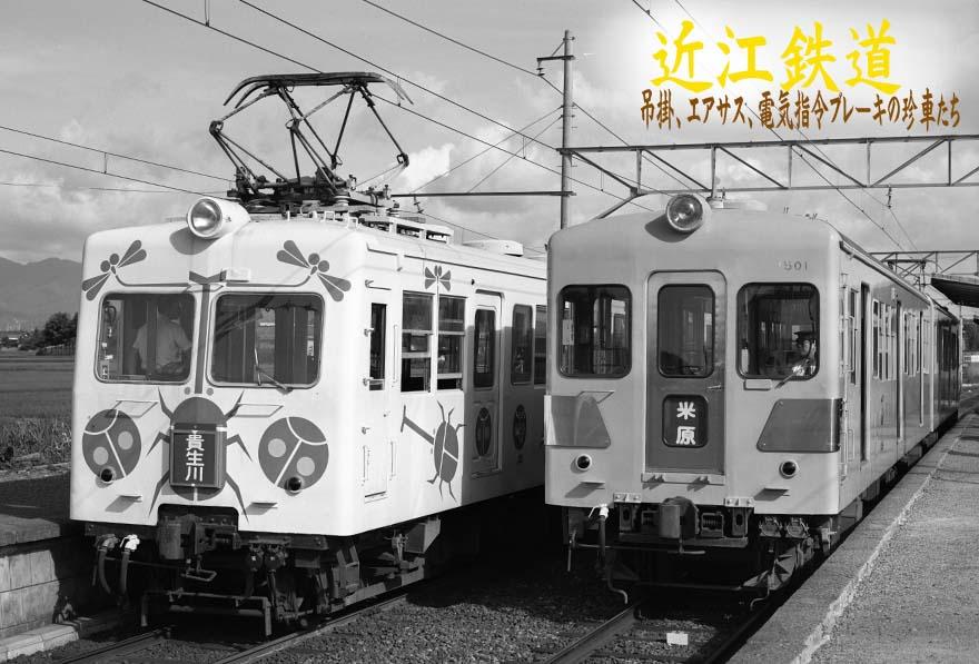 近江鉄道車両 モハ1、モハ131 、...